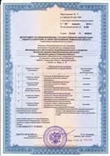 Свидетельство о государственной аккредитации. 2jpg